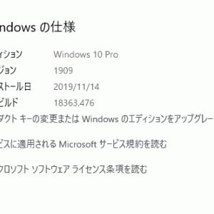 Win10 1909(Windows 10 November 2019 Update)アップデート実施結果