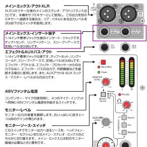 (番外)PCオーディオシステムでのトラブル(4)アナログミキサーZED-10(3)今回の対応策(完結)