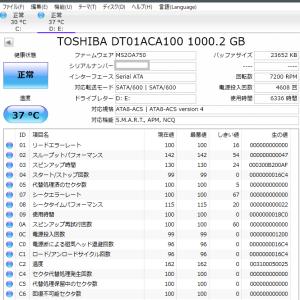(番外)PCの内蔵HDD(ドライブD:,E:)への突然アクセス不可~BIOSでのSATA接続認識しないまでのトラブル発生と復旧について(発生状況)