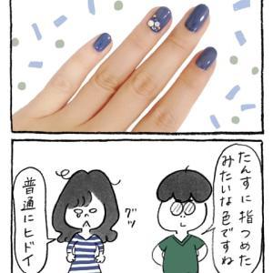 おうち時間 〜ネイルシール〜