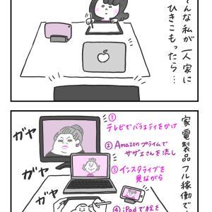 おうち時間 〜雑音がお好き〜