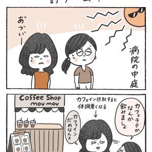 マイナビ更新のお知らせ&カフェインレスコーヒー
