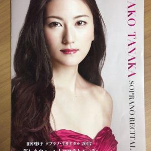 田中彩子 ソプラノ・リサイタルで180度印象が変わりました
