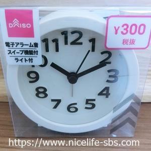 ダイソーのシンプル300円時計