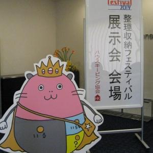 今年から有料「整理収納フェスティバル」受講生の皆様ごめんなさい!