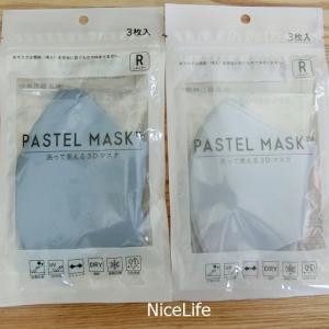 【イオンのマスク】「PASTEL MASK」通常と接触冷感がそろい「ぴたマスク」もサイズ比較
