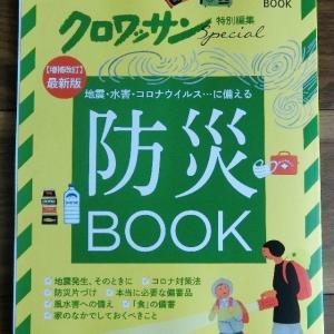 【雑誌掲載】8月2日発売【クロワッサン防災BOOK】(2021年版)に28ページ掲載
