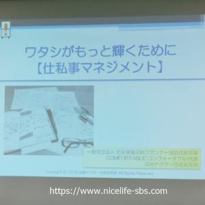 【学び】仕私事マネジメント講座を受講しました!