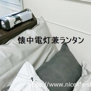 非常用持出袋はベッドの近くに