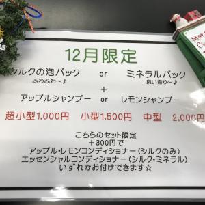 ☆12月1日☆12月限定コース
