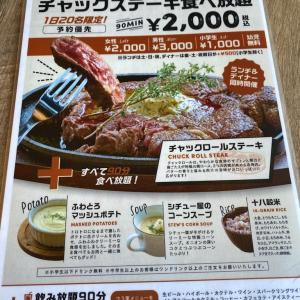 ☆12月5日☆肉!!