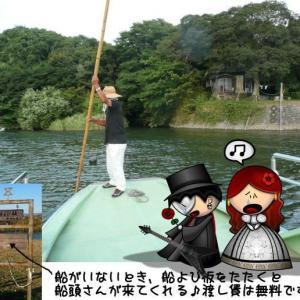 そうだ今度、渡し舟で行こう!