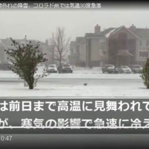 米西部のワイオミング州で8日、季節外れの降雪に見舞われた