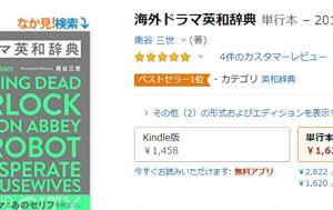 Amazonでカテゴリ1位になりました!  「海外ドラマ英和辞典」