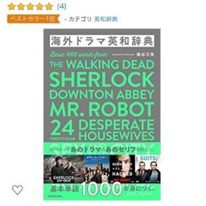 4日連続でAmazonカテゴリ1位になっています! 「海外ドラマ英和辞典」