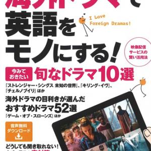 「海外ドラマで英語をモノにする!」に掲載されました!(多聴多読マガジン別冊)