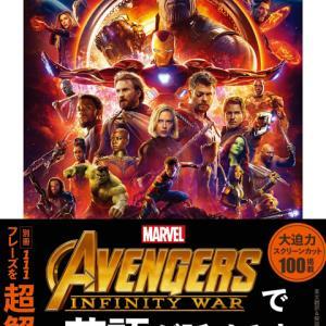 『Avengers: Infinity Warで英語が話せる本』本日発売です!