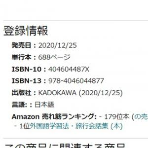 Amazonの本のランキングで179位になりました!