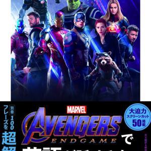 『Avengers: Endgameで英語が話せる本』上下巻、本日発売です!