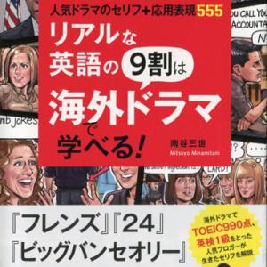 9刷決定しました!「リアルな英語の9割は海外ドラマで学べる!」