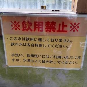 キャンプ場の水が飲用禁止