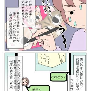 MASK WEAR TOKYO さんでマスクをデザインした話②