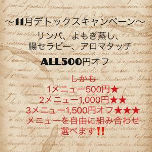 ☆11月のキャンペーン☆