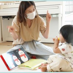 ☆赤ちゃんに上手に絵本を見せられていますか?☆