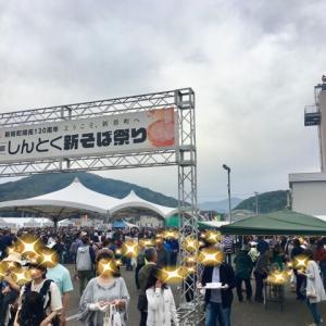 新得町でJUST SOBA祭り!なつぞら女優さんやロケ地も拝見してきた十勝の界隈!