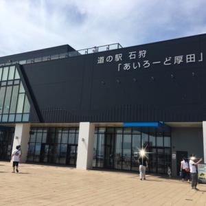 石狩市へ初上陸!4度目なのにおニューだらけの札幌周辺!