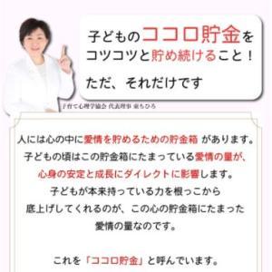 「ココロ貯金Ⓡ」で解決!!