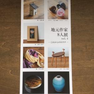 「地元作家8人展」に行ってきました。