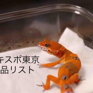 7/28レプタイルエキスポ東京出品リスト