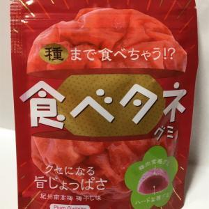食べタネグミ 史上最高の梅グミ!?