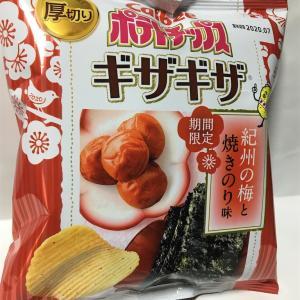 ポテトチップス紀州梅&焼きのり味