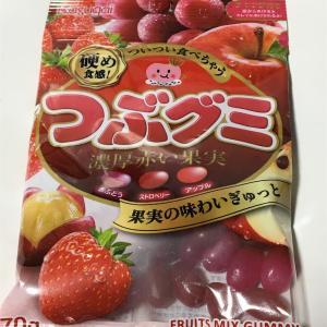 つぶグミ 濃厚赤い果実