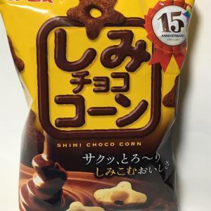 しみチョココーン