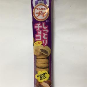 ブルボンプチ しっとりチョコクッキー