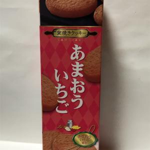 窯焼き あまおういちご味クッキー