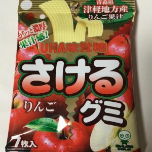 さけるグミ りんご味