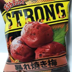 ポテトチップス 暴れ焼き梅味