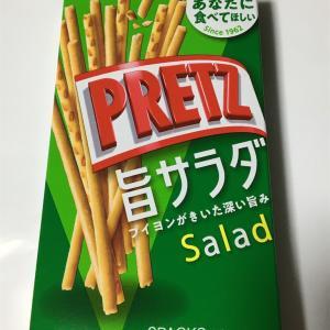 プリッツ 旨サラダ味