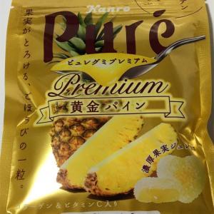 ピュレグミ プレミアム 黄金パイン味