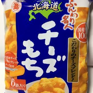 ふんわり名人 北海道チーズもち