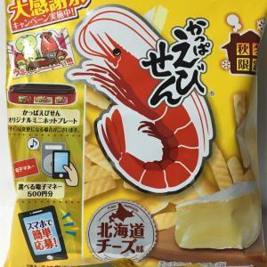 かっぱえびせん 北海道チーズ味