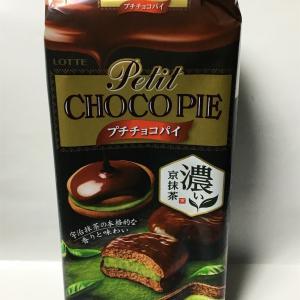 プチチョコパイ 濃い京抹茶味