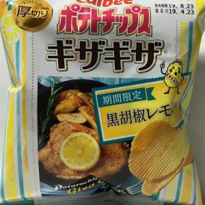 期間限定 ポテトチップス 黒胡椒レモン味
