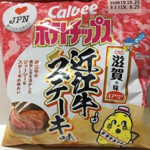 近江牛ステーキ味 ポテトチップス