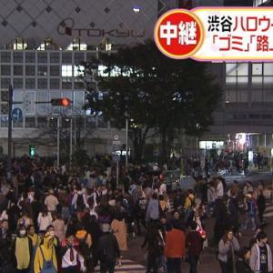 【画像】ホスト100人「渋谷ハロウィンのゴミ拾い」wwwww