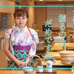【画像】発覚!「なでしこ寿司」の料理写真が「パクリだらけ」だったwww